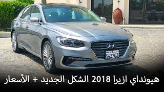هيونداي ازيرا 2018 الشكل الجديد كلياً + مواصفات واسعار Hyundai Azera