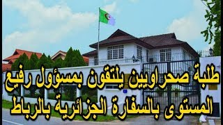 طلبة صحراويين يلتقون بمسؤول رفيع المستوى بالسفارة الجزائرية بالرباط