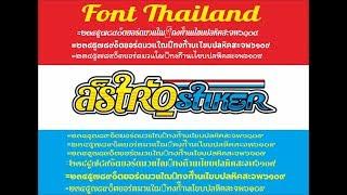 download font thailand (tonton sampai habis pasword rar ada di video)coreldraw untuk pc