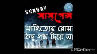 Sunday suspance...