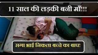11 yr old girl gives birth to 13 yr old boy
