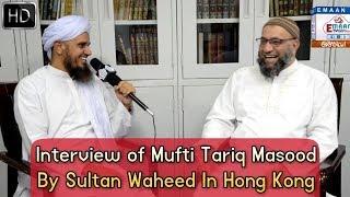[09 Feb, 2019] HD Interview of Mufti Tariq Masood By Sultan Waheed In Kowloon, Masjid, Hong Kong