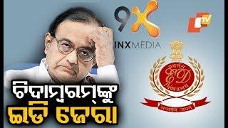 INX Media PMLA case  ED questions P Chidambaram