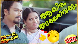 ആയിരം തരേണ്ടിവരും | Aju Varghese Comedy Scenes | Malayalam Comedy Scenes | Malayalam Comedy [HD]
