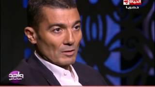 واحد من الناس - النجم خالد النبوي يرسل رسالة الى الرئيس السيسي : فى حاجة غلط !!
