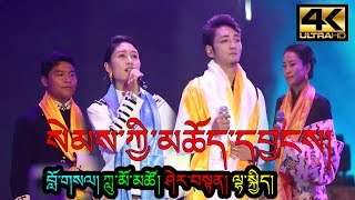 NEW TIBETAN SONG 2016 SEMKYI CHOEYANG BY SHERTEN, LUMO TSO, LHAKYI &  LOSAL 4K