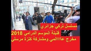مسلسل جزائري بصناعة تركية - تلك الايام - قنبلة المسلسلات العربية