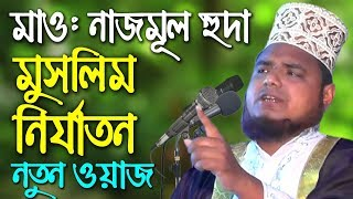 New Bangla Waz 2018 Nazmul Huda waz mahfil bangla - বাংলা ওয়াজ মাহফিল 2017 নাজমুল হুদা - Waz TV