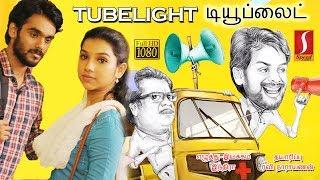 Tubelight   டியூப்லைட்   New Release Tamil Movie 2017   Tamil Comedy Movie   Latest Tamil Movie