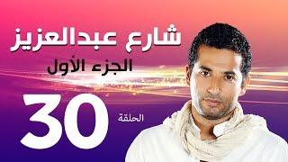 مسلسل شارع عبد العزيز الجزء الاول الحلقة الاخيرة | 30 | Share3 Abdel Aziz Series Eps