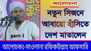 Bangla Waz Mahfil 2018 Part- 1 By Mawlana Rafiq Ullah Afsari