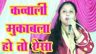 SUPER HIT QAWWALI MUQABLA/ SHARIF PARWAZ / Rani Chandni Varanasi/ इ का लजियो न आवे बोले आई लव यू