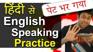 Daily English Speaking Practice Through Hindi - How To Say पेट भर गया है | Sentences by Awal
