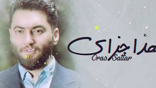 اوراس ستار - هذا جزاي (حصريا)   2018( Oras Sattar - Hatha Jazaiy(Official Music Video