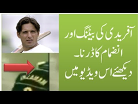 Shahid Afridi Hitting and Fear of Inzamam Funny Video
