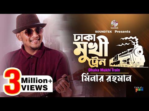 Xxx Mp4 Minar Dhaka Mukhi Train Lyrical Video Bangla New Audio Song 3gp Sex