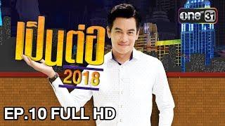 เป็นต่อ 2018 | EP. 10 FULL HD