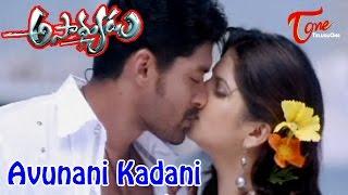 Asadhyudu Songs - Avunani Kadani - Diya - Kalyan Ram