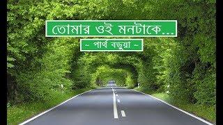 তোমার ওই মনটাকে - পার্থ বড়ুয়া = tomar oi montake - Partho (Bangla Lyrics)