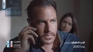 رمضان 2018 - مسلسل الحب الحقيقي الجزء 2 على LBCI و LDC - في الحلقة 23
