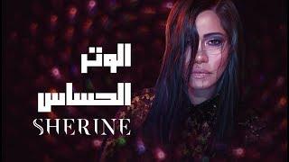 Sherine - El Watar El Hassas | شيرين - الوتر الحساس