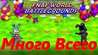 FNaF World: Battlegrounds - Много Всего