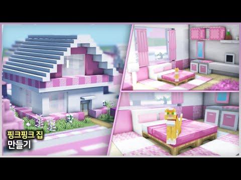 ⛏️ 마인크래프트 건축 및 인테리어 강좌 🌸 핑크핑크 집짓기 🎀