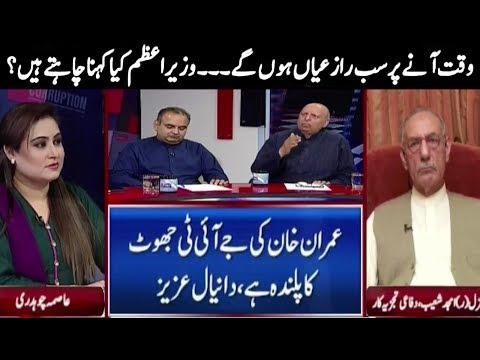 PMLN Clear Cut Announcement After JIT Report   News Talk