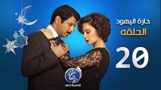 مسلسل حارة اليهود - الحلقة العشرون | Episode 20 - Haret El Yahud