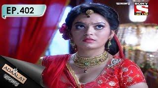 Adaalat - আদালত (Bengali) - Ep 402 - Bairagadh er Pishaach (Part -1)