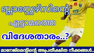 Hero Indian super league team Kerala Blasters 8th foreign player informations | malayalam|