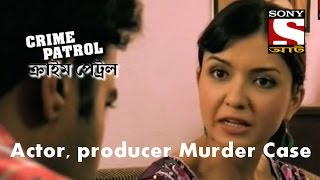 Crime Patrol - ক্রাইম প্যাট্রোল (Bengali) - Actor, producer Murder Case - 10th June, 2015