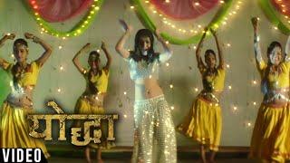 Angaar Jwanicha | Hot Item Song | Yoddha Marathi Movie | Saurabh Gokhale