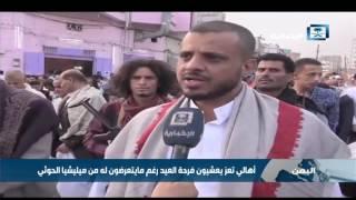 أهالي تعز يعيشون فرحة العيد رغم ما يتعرضون له من ميليشيا الحوثي
