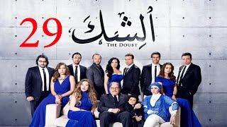 مسلسل الشك - الحلقة التاسعة و العشرون | Al Shak Series - Episode 29