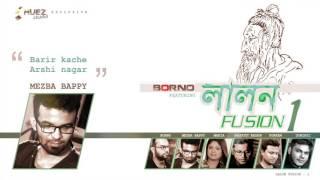 Barir kache arshi nogor | Mezba Bappy | Borno chakroborty | lalon geeti লালনগীতি | Lalon Fusion - 1