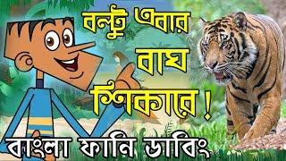 বল্টু এবার বাঘ শিকারে! Bangla Funny Jokes  Boltu ebar Bagh sikare   New Funny Video   Dubbing Buzz