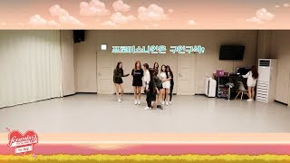 [FM_1.24] 프로미스나인 (fromis_9) - Dance Practice 9 Ver. Behind
