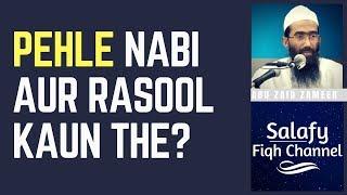 Pehle Rasool aur Nabi kaun the?   Abu Zaid Zameer