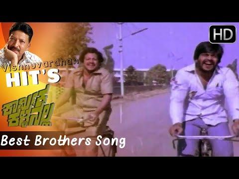 Xxx Mp4 Anna Tamma Best Brothers Song Kannada Old Video Songs Vishnuvardhan Shankar Nag Hits 3gp Sex