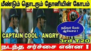 தோனியின் கோபத்தில் சிக்கிய நடுவர் மூன்றாவது டி20 தொடரும் தோனியின் கோபம் Ind Vs Sou 3rd T20 News