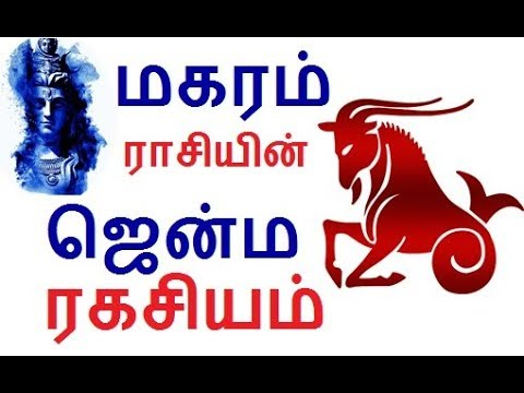 Xxx Mp4 மகர ராசியின் ஜென்ம ரகசியம் Makara Rasi Palangal Tamil Prediction And Horoscope About Capricornus 3gp Sex