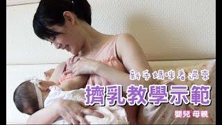 新手媽咪快看 擠乳教學示範│嬰兒與母親