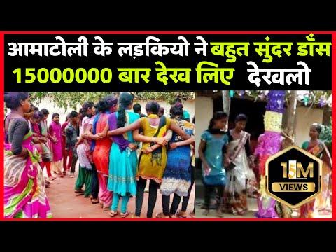Xxx Mp4 Nagpuri Chain Dance Aamatoli Kotba Video 2018 SmarT BoY ManisH Presented 3gp Sex