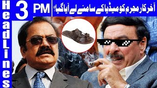 Reveal The Truth Of Shoe Thrower - Headlines 3PM - 14 March 2018 | Dunya News