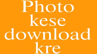 description me se photo ko kese download kare hindi/urdu