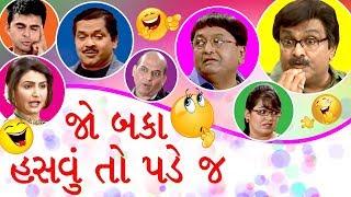 Youtube Rewind JO BAKA HASVU TO PADEJ -  Best Comedy Scenes from Gujarati Natak - Siddharth Randeria