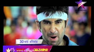 Watch Jeet's DOUBLE ACTION on Jalsha Movies