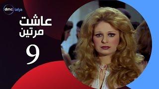 3asht Mrteen Series / Episode 9 - مسلسل عاشت مرتين - الحلقة التاسعة