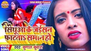 HD VIDEO - सिथुआ के जईसन फाटताS सामान हो - Kunal Kuwara का हिट गाना - Romantice Video Song 2019